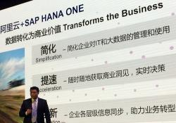 Alibaba Cloud teams with SAP China on enterprise cloud