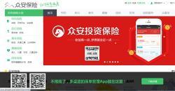 ZhongAn Insurance, top company in the Fintech 100 report