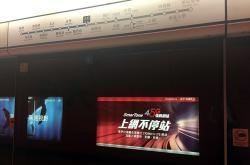 SmarTone advertises its 4.5G network coverage in all MTR stations