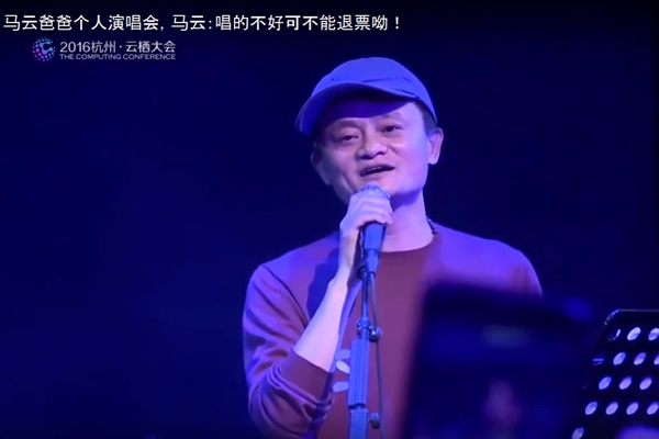 Jack Ma sings at the Alibaba Yunqi Music Festival