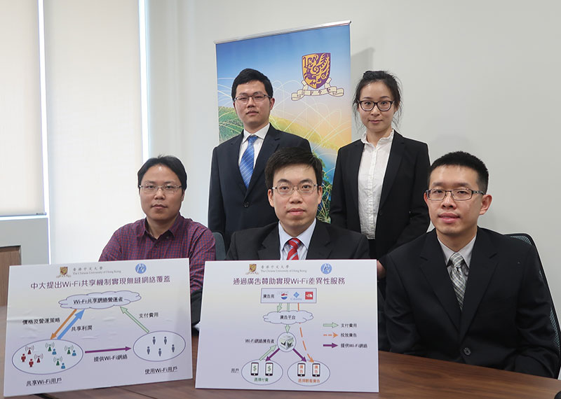 CUHK's NCEL proposes community Wi-Fi network model