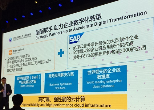 The 3 major components of Alibaba Cloud-SAP strategic partnership